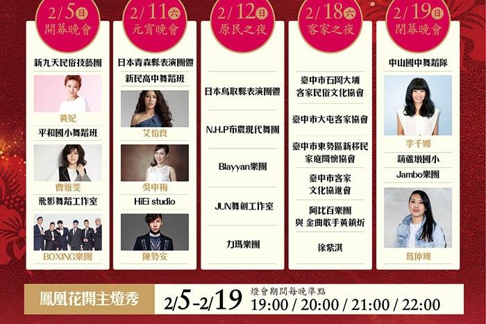 台中公園場-每個周末晚上7點至10點皆有精彩表演!!/中台灣元宵燈會主辦單位提供
