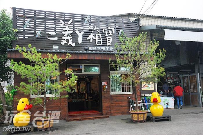 丫箱寶為許多人來到三義必訪的觀光工廠!/玩全台灣旅遊網吳明倫攝