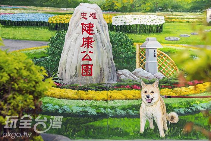 一起帶上毛小孩,來趟忠權公園玩耍吧!/玩全台灣旅遊網特約記者陳健安攝