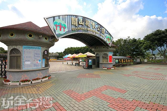 關山親水公園/玩全台灣旅遊網攝