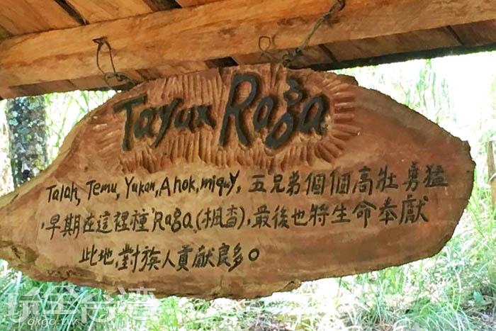 神木群步道的沿途都可以看見使用泰雅拼音來標註的各項告示牌,方便讓遊客學習司馬庫斯的各項地名由來。/玩全台灣旅遊網特約記者smallting攝