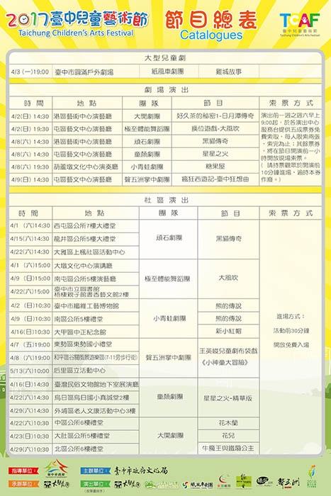 活動資訊/臺中市政府文化局提供