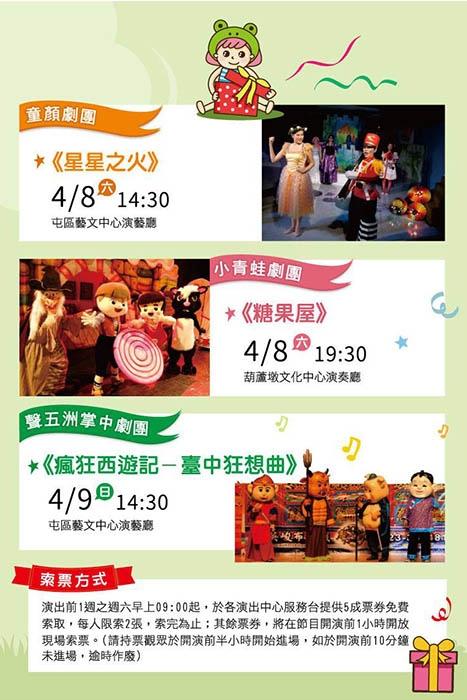 表演資訊/臺中市政府文化局提供