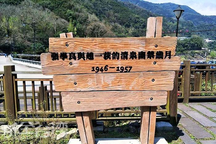 簡單的木牌以及簡短的隻字片語,道出了少帥張學良被幽禁於清泉部落長達十三年的無語和無奈。/玩全台灣旅遊網特約記者smallting攝