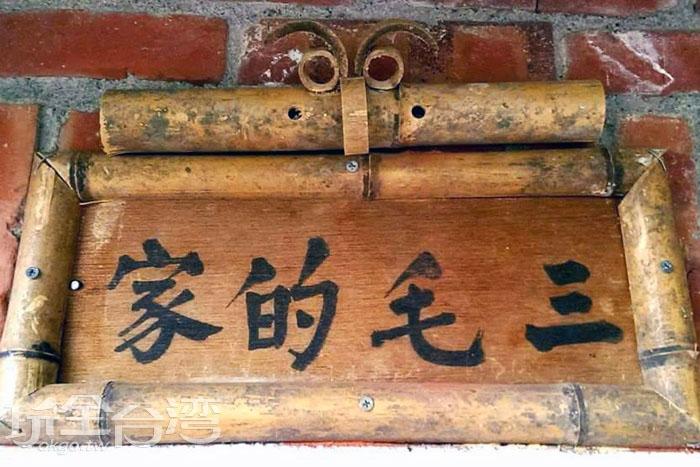 簡單的木牌以清新的蝴蝶作為裝飾,這塊木牌是當時三毛居住在清泉部落時便開始使用的。/玩全台灣旅遊網特約記者smallting攝