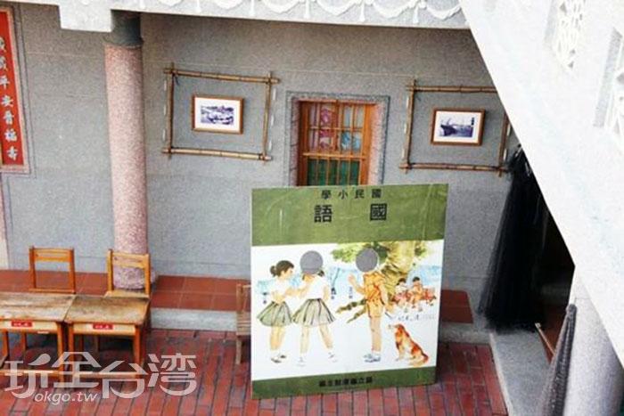 綠色封面的國語課本,是好多人心目中的共同回憶耶!/玩全台灣旅遊網特約記者攝
