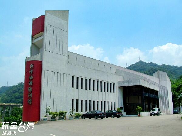 油礦陳列館是台灣最早發現石油的地方/玩全臺灣旅遊網攝