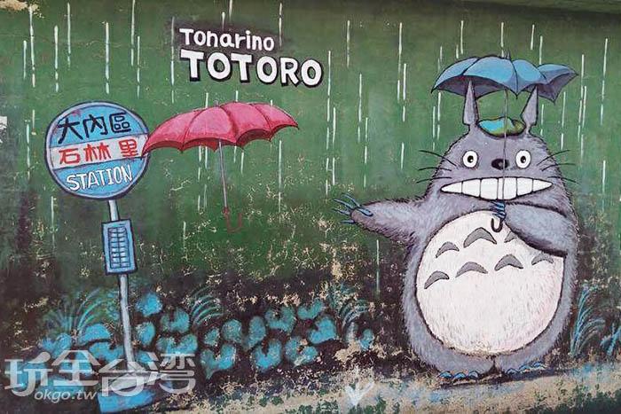 一起和可愛的龍貓等公車吧!這是大內龍貓公車站彩繪村內的必拍經典場景。/玩全台灣旅遊網特約記者攝