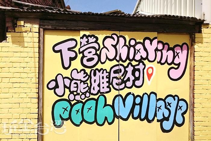 下營小熊維尼村。/玩全台灣旅遊網特約記者蔡忻容攝