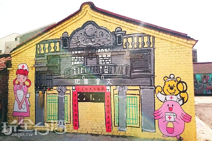 古蹟「文貴醫院」,是下營地區的第一家公醫院,建造於1926年,但在2010年已被拆除,因此繪製彩繪做為紀念。/玩全台灣旅遊網特約記者蔡忻容攝