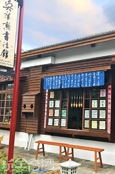 這間小屋很有日式風格,好像來到了日本鄉間/玩全台灣旅遊網特約記者一隻魚攝