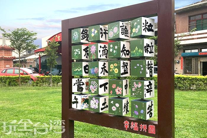 幸福拼圖,到底能拼出什麼呢~就讓我看下去~/玩全台灣旅遊網特約記者一隻魚攝