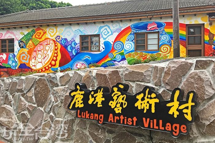鹿港藝術村又稱為桂花藝術村/玩全台灣旅遊網特約記者一隻魚攝