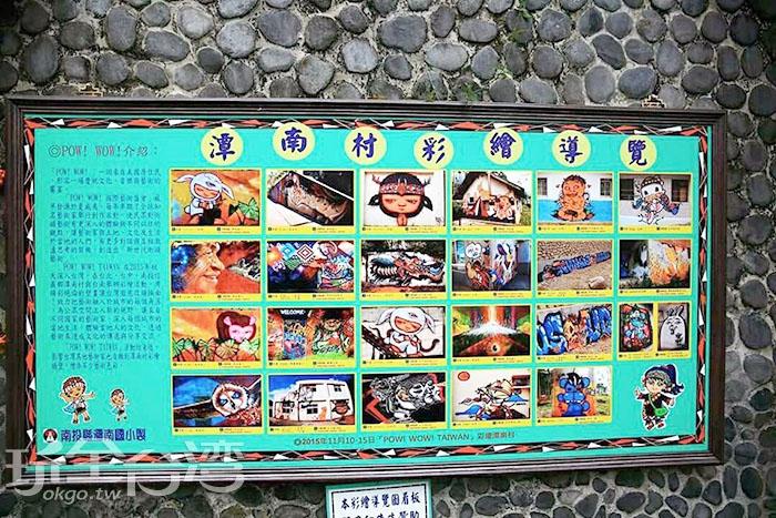 潭南國小內的塗鴉彩繪導覽,將潭南部落內所有的塗鴉作品全數展示。/玩全台灣旅遊網特約記者攝