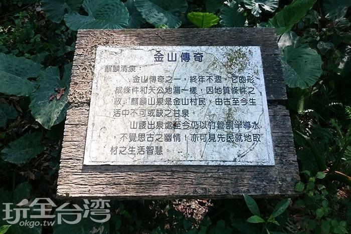 麒麟清泉。/玩全台灣旅遊網特約記者蔡忻容攝