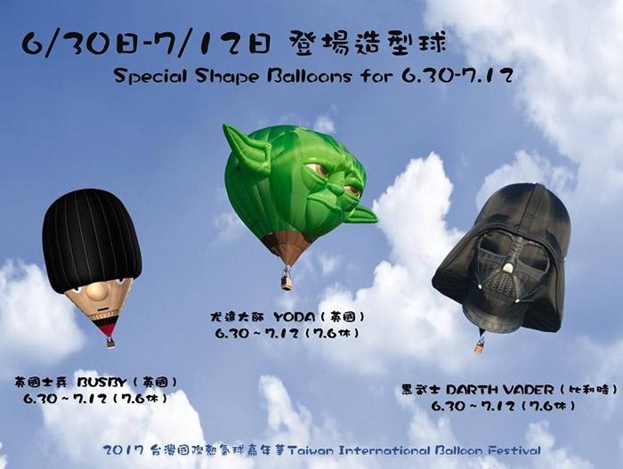 星際大戰主題氣球也來囉/台灣熱氣球嘉年華粉絲頁提供