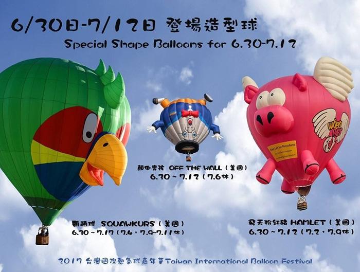 今年特別的造型氣球/台灣熱氣球嘉年華粉絲頁提供