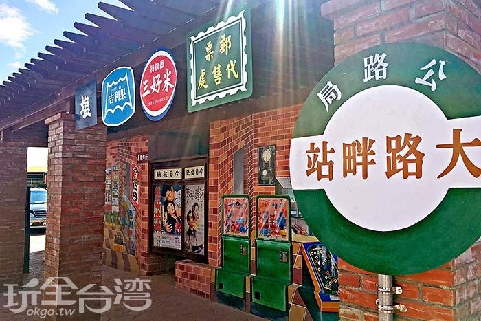 在復古的公車站牌等著公車帶妳通往幸福的下一站~~/玩全台灣旅遊網一隻魚攝