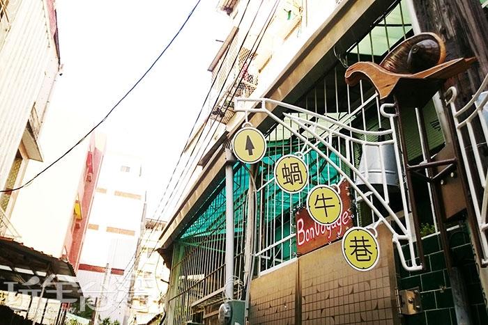 蝸牛巷指示牌。/玩全台灣旅遊網特約記者蔡忻容攝