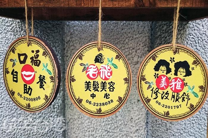 附近老店家的小招牌。/玩全台灣旅遊網特約記者蔡忻容攝