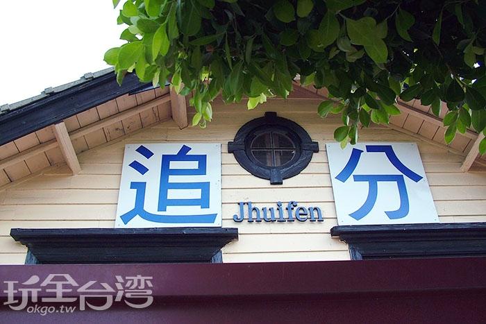 大大的追分,原本只是指路的分歧,現在則是有著特別的意義/玩全台灣旅遊網攝