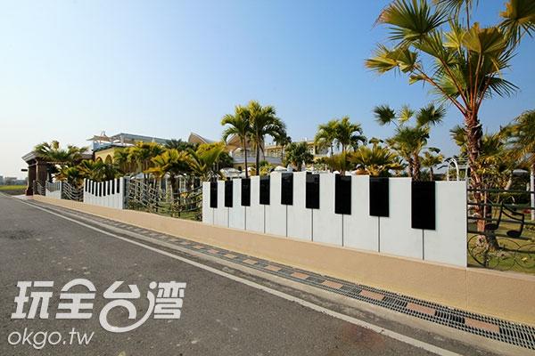 外觀的鋼琴圍牆就能讓你拍一百張/玩全台灣旅遊網攝