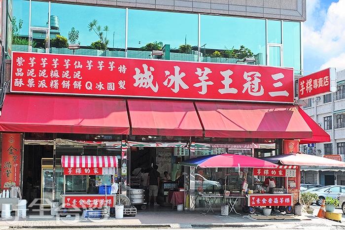 民國60年創立的「三冠王芋冰城」至今仍持續研發出多元化的芋頭產品/玩全台灣旅遊網特約記者阿辰攝