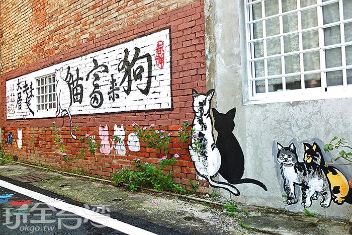 巷子口的紅磚牆上寫著「狗來富,貓來起大厝」這句俚語,展現台灣風土民情與古早氣息,小花貓、黑貓白貓塗鴉接連出現/玩全台灣旅遊網特約記者阿辰攝