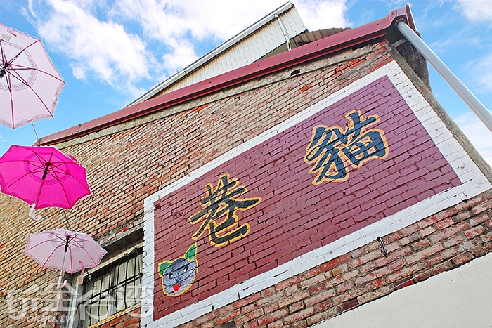 貓巷是一條隱身在甲仙郵局旁的小巷子,結合社區資源進行藝術彩繪,賦予老巷子另一番新風采,吸引許多遊客駐足欣賞/玩全台灣旅遊網特約記者阿辰攝