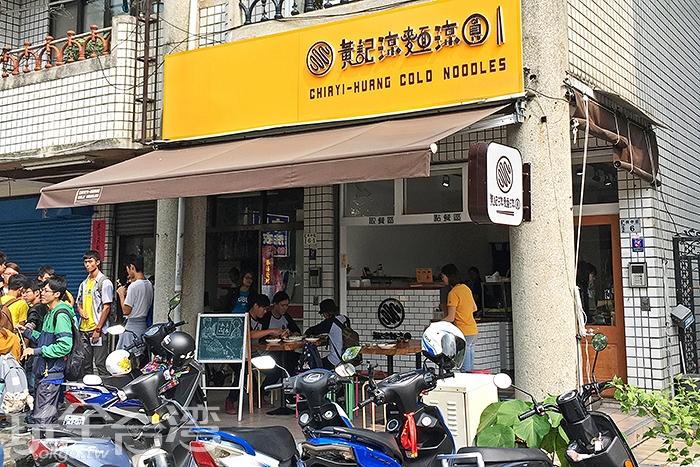 黃記涼麵/玩全台灣旅遊網特約記者一隻魚攝