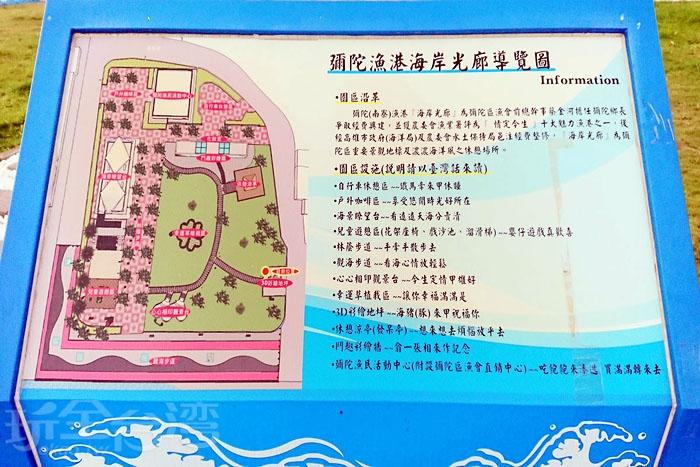 彌陀漁港海岸光廊導覽圖/玩全台灣旅遊網特約記者蔡忻容攝