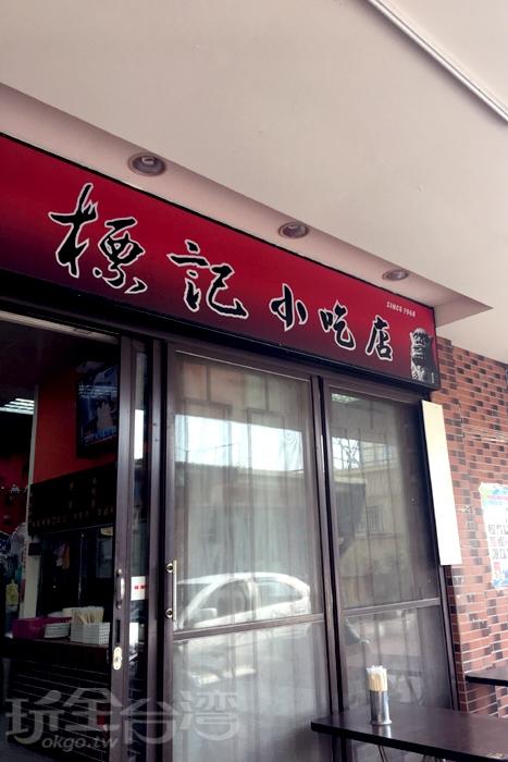 標記早點/玩全台灣旅遊網特約記者郭小花攝