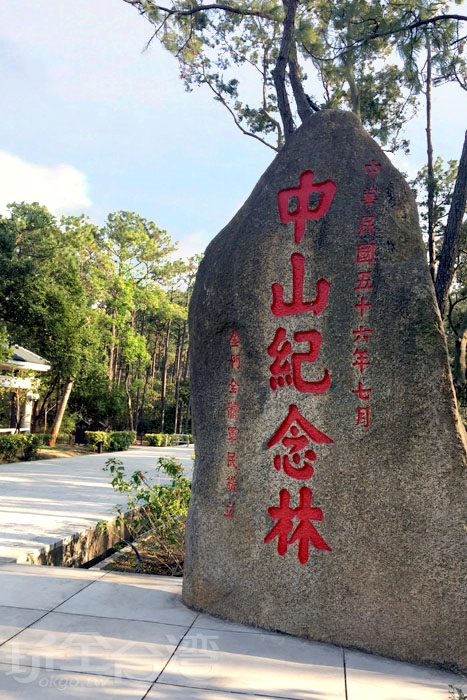 中山紀念林/玩全台灣旅遊網特約記者郭小花攝
