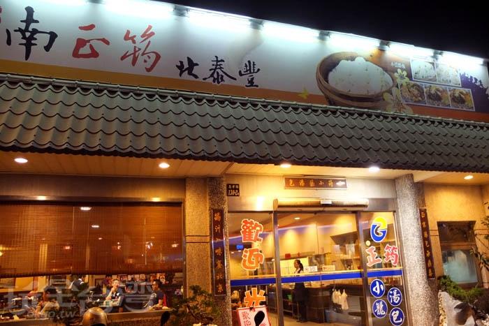 店面位在屏東市忠孝路上,營業時間分兩個時段,晚上的用餐人數很多,可先打電話預約。/玩全台灣旅遊網特約記者阿辰攝