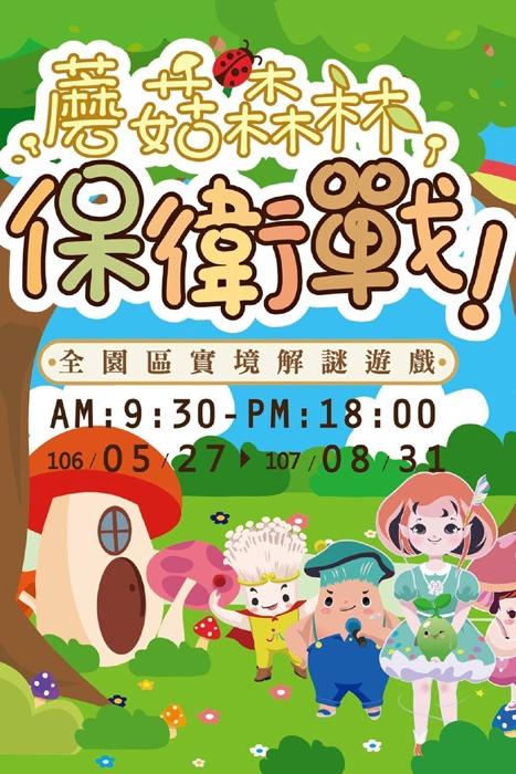保衛戰你來過了嗎?/竹東動漫園區-蘑菇森林保衛戰提供