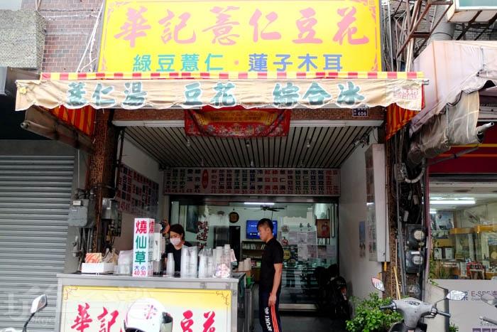民國90年年底在屏東市廣東路上開始營業,陪伴屏東人走過16個年頭囉。/玩全台灣旅遊網特約記者阿辰攝