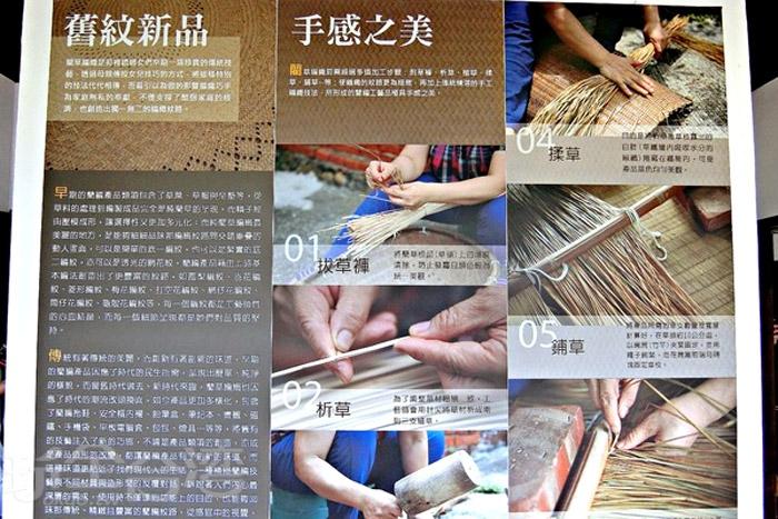 裡面有諸多關於藺草產業的介紹。/玩全台灣旅遊網特約記者阿辰攝