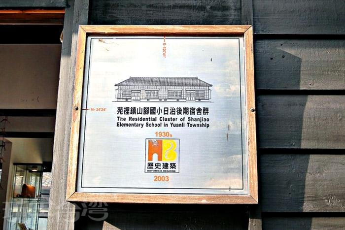 山腳國小日治後期宿舍群,建立於1937年至1944年間,為典型日式傳統民居建築。/玩全台灣旅遊網特約記者阿辰攝