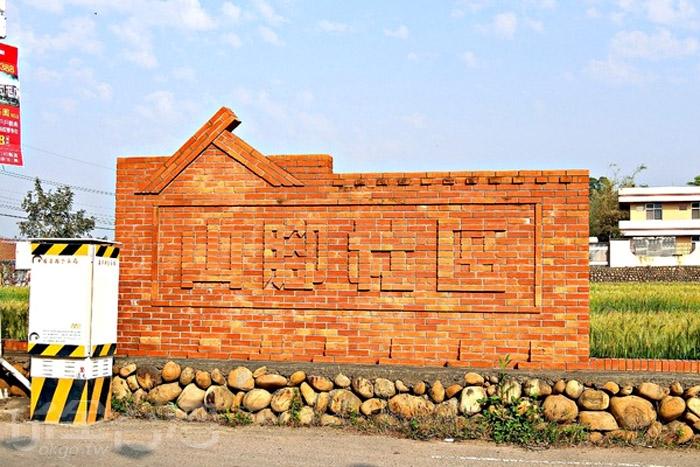 沿途經過山腳社區,這面磚牆已成為在地人皆知的重要地標。/玩全台灣旅遊網特約記者阿辰攝