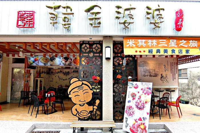 第一站來到韓金婆婆豆腐酪,產品曾榮獲台南十大伴手禮。/玩全台灣旅遊網特約記者阿辰攝