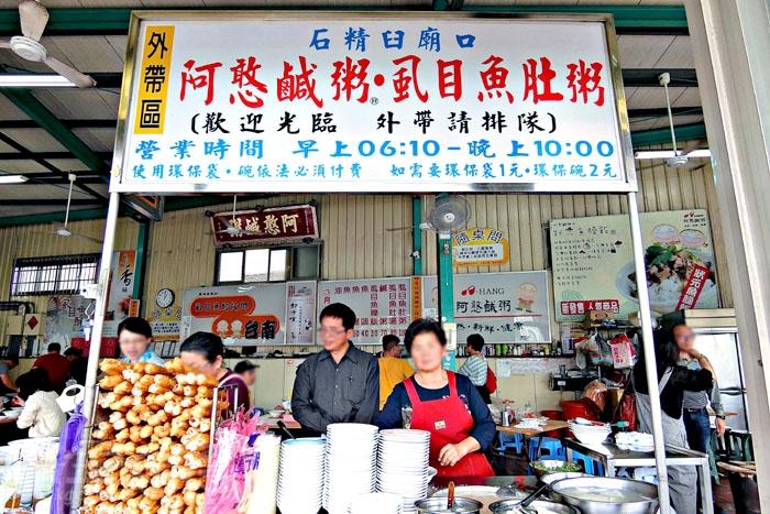 超過五十年歷史的阿憨鹹粥是道地老字號小吃。/玩全台灣旅遊網特約記者阿辰攝