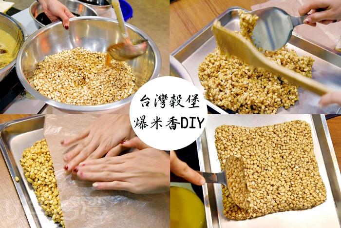 爆米香DIY體驗,米其實已經爆過了,最主要是讓遊客將爆過的米香加入麥芽糖,然後攪拌再壓緊,最後冷卻切塊即可!/玩全台灣旅遊網特約記者阿辰攝
