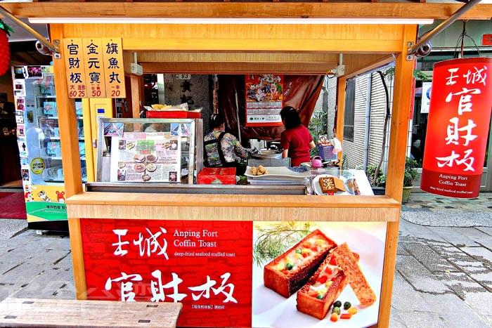 主打迷你棺材板引出一波話題,在安平一帶特別有名!/玩全台灣旅遊網特約記者阿辰攝