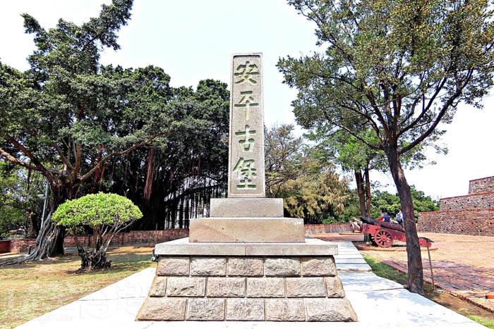 安平古堡西洋建築為日據時代所建立。/玩全台灣旅遊網特約記者阿辰攝
