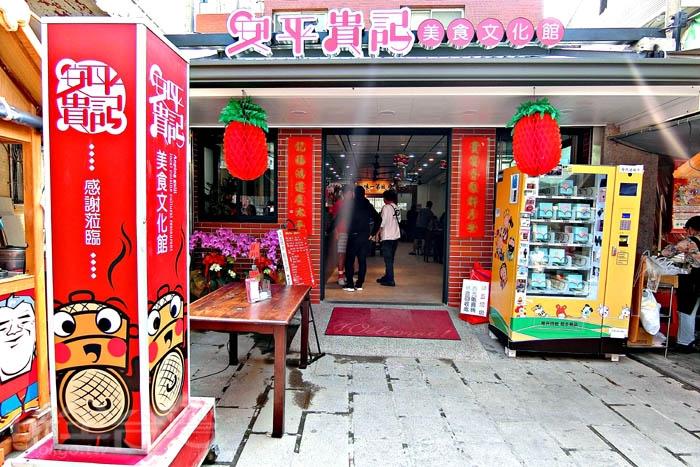 安平貴記美食文化館以肉燥芋粿、鼎邊趖、蝦仁肉圓三樣招牌小吃聞名美食圈。/玩全台灣旅遊網特約記者阿辰攝