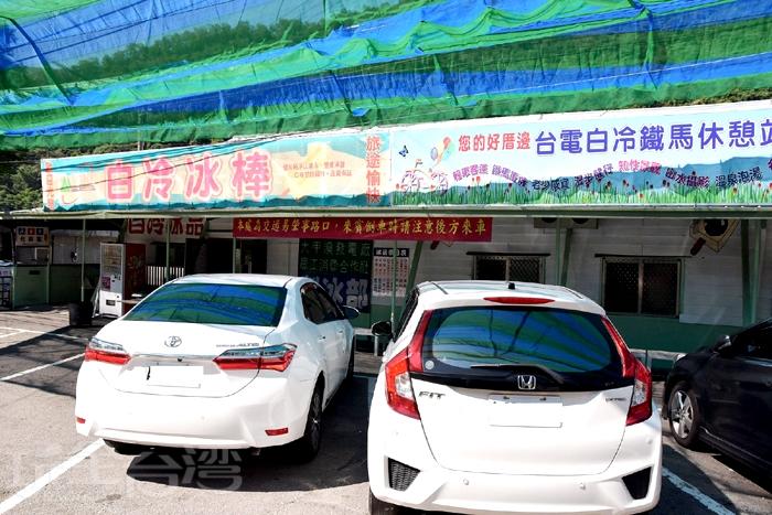 下山後趕快來個冰涼消暑的冰棒吧/玩全台灣旅遊網特約記者阿辰攝