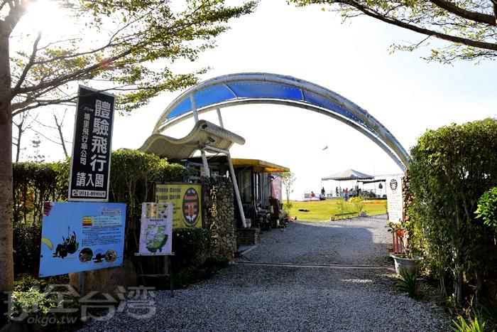 虎嘯山莊,結合了飛行活動的一間主題餐廳,大門意象還設計了一個天空傘的造形!/玩全台灣旅遊網特約記者阿辰攝