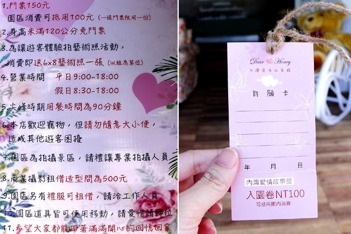入園需收門票,照片中有相關資訊!購票後,工作人員會給一張許願卡,底下一小張就是可折抵消費100元的依據/玩全台灣旅遊網特約記者阿辰攝