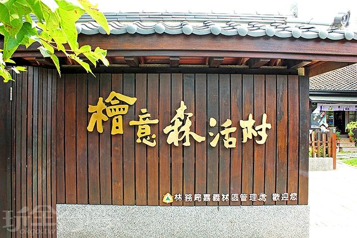檜意森活村是嘉義市東區很知名的旅遊景點之一/玩全台灣旅遊網特約記者阿辰攝