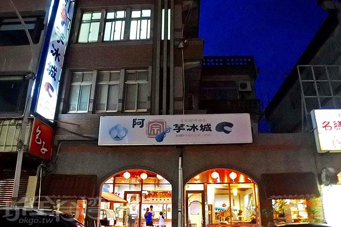 宜蘭頭城這家阿宗芋冰城人人皆知/玩全台灣旅遊網特約記者阿辰攝